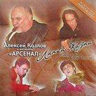 ARSENAL Линии жизни / Life Lines album cover