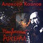 ARSENAL Неизвестный Арсенал / Unknown Arsenal album cover