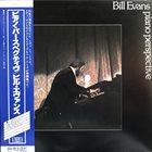 BILL EVANS (PIANO) Piano Perspective album cover