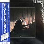 BILL EVANS (PIANO) Piano Perspective album cover