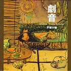 DAISUKE FUWA Geki On album cover