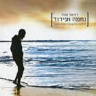 DANIEL ZAMIR Song For Comfort album cover