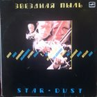 DAVID GOLOSCHEKIN Звездная Пыль = Star-Dust album cover