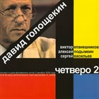 DAVID GOLOSCHEKIN Four 2 album cover