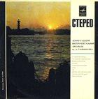 DAVID GOLOSCHEKIN Leningrad Instrumental Ensemble (Ленинградский инструментальный  ансамбль п/у Д. Голощекина) album cover