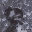 DJ KRUSH 寂 -Jaku- album cover