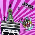 DJAMRA Circle of Circus album cover