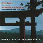 ELVIN JONES When I Was At Aso-Mountain (with Takehisa Tanaka) album cover
