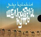 ENVER IZMAILOV Шёлковый Путь (Silk Road) album cover