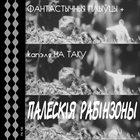 FANTASTIC SWIMMERS Paleskija Rabinzony album cover