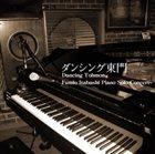 FUMIO ITABASHI ダンシング東門 Dancing Tohmon album cover