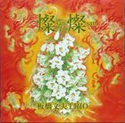 FUMIO ITABASHI 燦燦 San San album cover