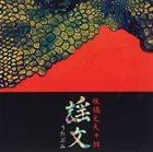 FUMIO ITABASHI 謡文 (Utabumi) album cover