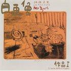 FUMIO ITABASHI Fumio Itabashi With ヤヒロ トモヒロ : 自画像 作品1 album cover