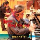 FUMIO ITABASHI New Beginning album cover