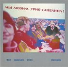 GANELIN TRIO/SLAVA GANELIN Encores album cover