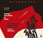 GANELIN TRIO/SLAVA GANELIN Live In Shenzhen (Russian New Music In China) album cover