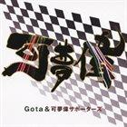 GOTA YASHIKI F1 Driver Kamui Kobayashi Support Theme Kamui album cover