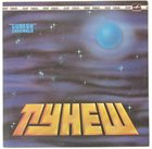 GUNESH Вижу Землю (I See The Earth) Album Cover