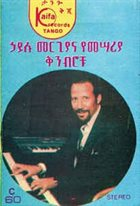 HAILU MERGIA ኃይሉ መርጊያና የመሣረያ ቅንብሮቹ (Hailu Mergia & Ηis Classical Instrument) album cover