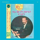 HAILU MERGIA Hailu Mergia & His Classical Instrument: Shemonmuanaye album cover