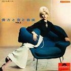 HIDEHIKO MATSUMOTO Anata To Yoru To Ongaku. Vol. 2 album cover