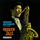 HIDEHIKO MATSUMOTO Hidehiko Matsumoto And His Quintet : Modern Jazz (松本英彦のモダン・ジャズ) album cover