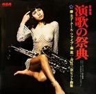 HIDEHIKO MATSUMOTO Hidehiko Matsumoto & Yoshio Kimura : Festival of Enka album cover