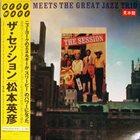 HIDEHIKO MATSUMOTO Hidehiko Matsumoto / The Great Jazz Trio : The Session / Sleepy Meets The Great Jazz Trio album cover