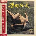 HIDEHIKO MATSUMOTO Minatomachi Blues ! album cover