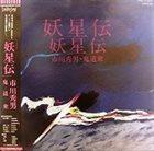 HIDEO ICHIKAWA Yoseiden album cover