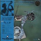 HIDETO KANAI Hideto Kanai & King's Roar : Ode to Birds album cover