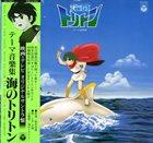 HIROMASA SUZUKI 海のトリトン (Toriton Of The Sea) album cover