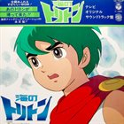 HIROMASA SUZUKI 海のトリトン (Umi No Toriton) album cover