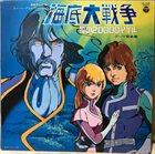 HIROMASA SUZUKI 海底大戦争 愛の20,000マイル テーマ音楽集 = Kaitei Daisensou - Ai No 20,000 Miles Theme Ongakuhen album cover