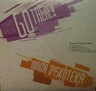 HIROSHI MINAMI Minami Hiroshi Go There ! : Minima Dyskoteka album cover