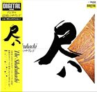 HOZAN YAMAMOTO 山本邦山, 尺八1979 : 尺八 The Shakuhachi デジタル超絶のサウンド album cover