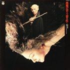 HOZAN YAMAMOTO 悪魔が来りて笛を吹く album cover