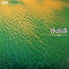 HOZAN YAMAMOTO 竹の組曲 (The Suite For Shakuhachi) album cover