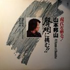 HOZAN YAMAMOTO A Hymn Of Buddah album cover