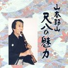 HOZAN YAMAMOTO Fascination of the Shakuhachi - 1 album cover