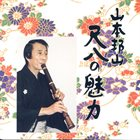 HOZAN YAMAMOTO Fascination of the Shakuhachi - 2 album cover