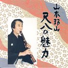 HOZAN YAMAMOTO Fascination of the Shakuhachi - 4 album cover