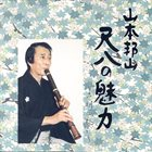 HOZAN YAMAMOTO Fascination of the Shakuhachi - 5 album cover