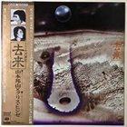 HOZAN YAMAMOTO Hozan Yamamoto & Chris Hinze : 去来 Kyorai album cover
