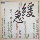 HOZAN YAMAMOTO Kankyu - 緩急 ~山本邦山、尺八の世界~ album cover