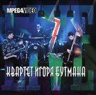 IGOR BUTMAN Живая Коллекция (Live) album cover