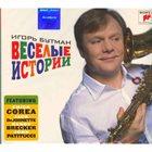 IGOR BUTMAN Веселые истории album cover