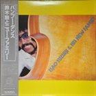 ISAO SUZUKI Bamboo Dance album cover