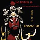 JAH WOBBLE Jah Wobble & The Chinese Dub Orchestra ‎: Chinese Dub album cover